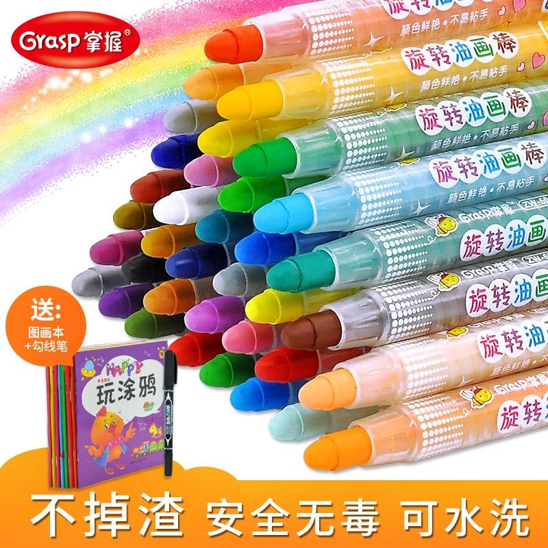 可水洗油画棒蜡笔儿童绘画画笔掌握安全塑料旋转油化棒可擦幼儿园