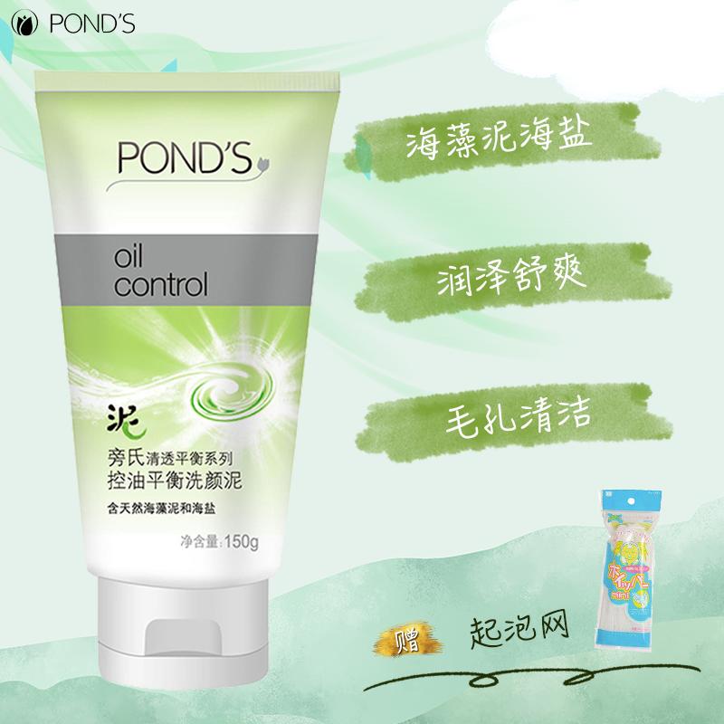 Pond's旁氏清透平衡100g控油平衡洗颜泥150g洁面乳清洁毛孔洗面奶23元