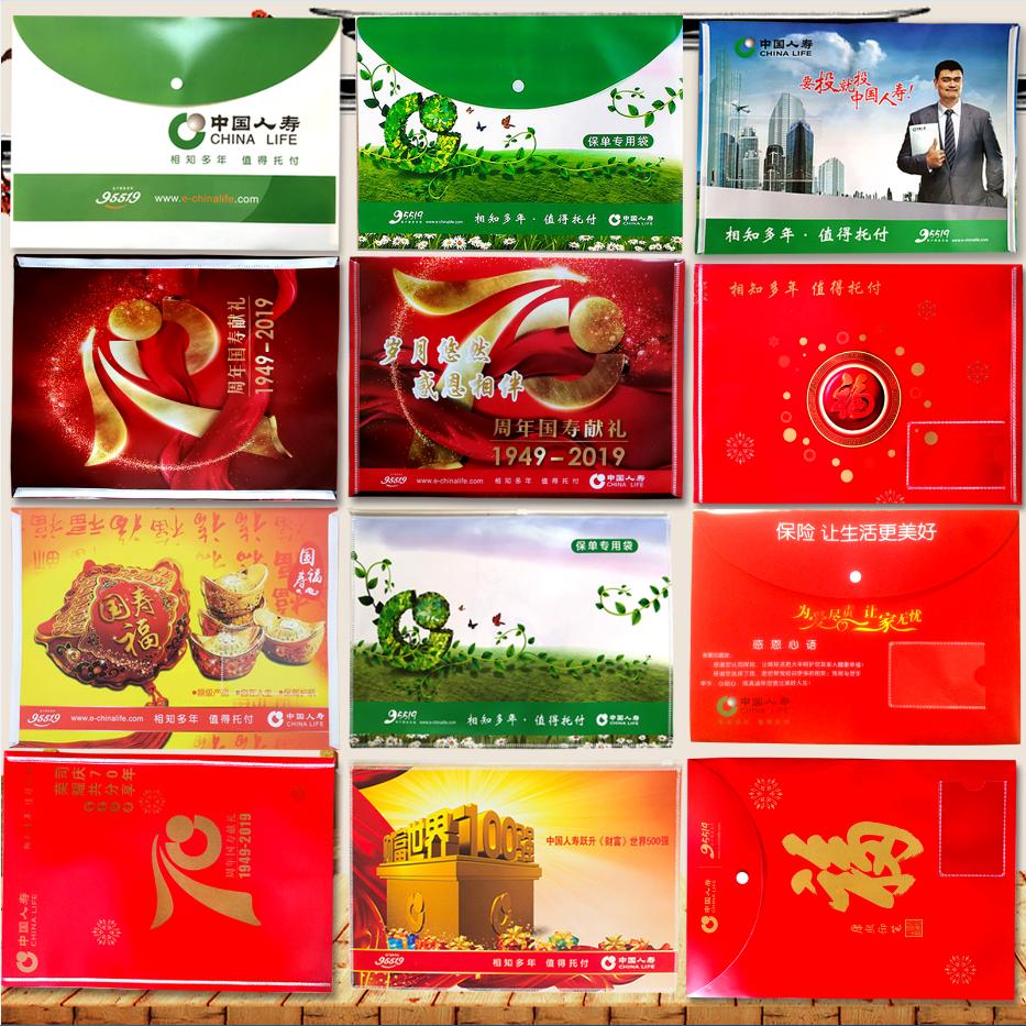 中国人寿国寿保险保单资料文件袋保单合同专用袋礼品新款批发包邮热销318件假一赔十