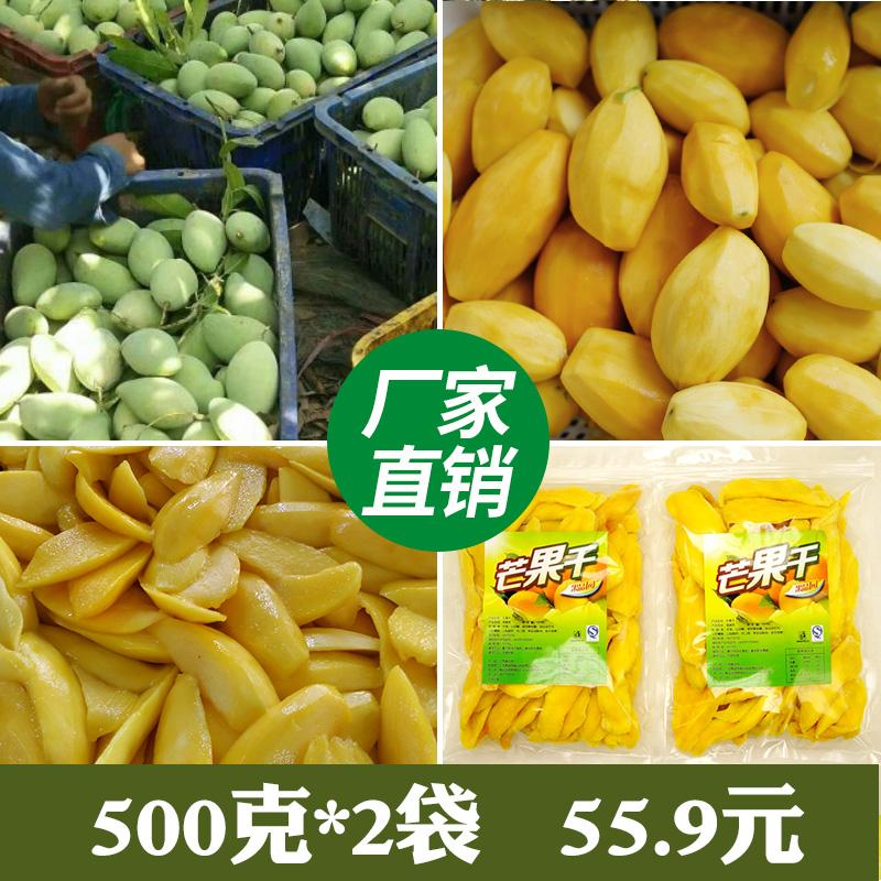 厂家直销广西果晶园芒果干大包装mango片休闲零食500克*2袋包邮