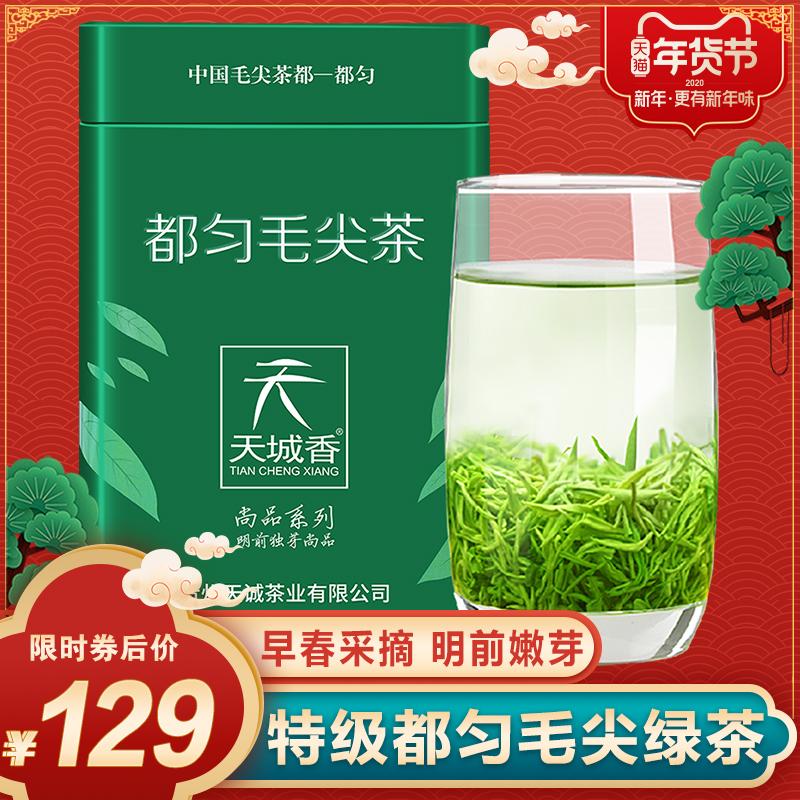 绿茶2019新茶叶 贵州都匀毛尖明前春茶毛峰日照浓-都匀毛尖(贵名旗舰店仅售139元)