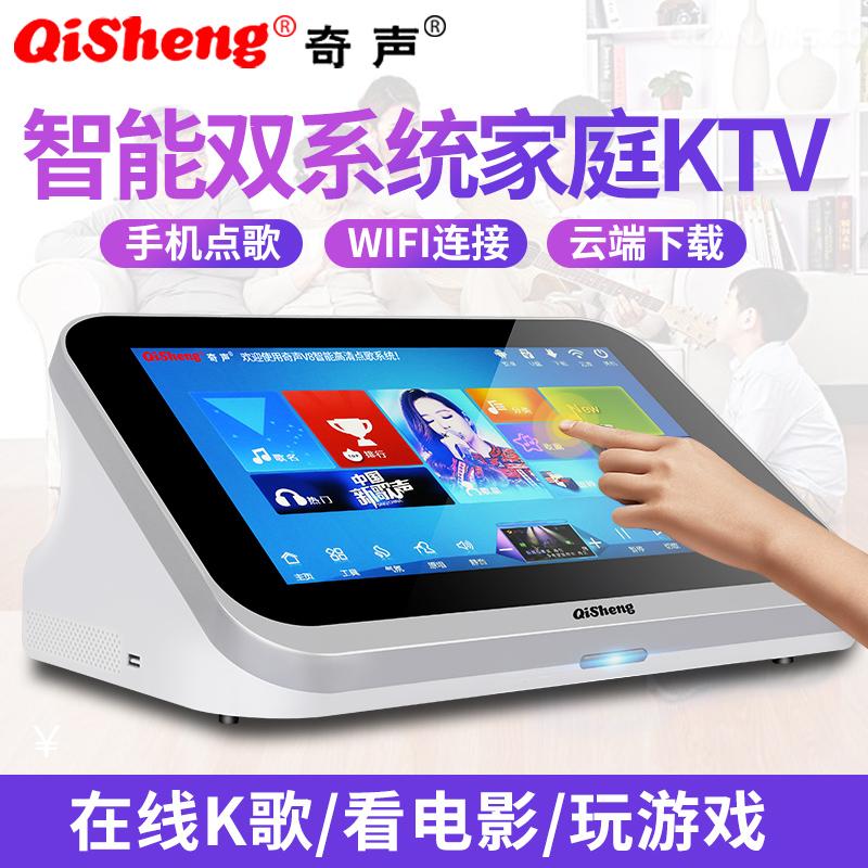 奇声 V8家庭KTV点歌机触摸屏家用一体机台式卡拉OK套装专业智能双系统点唱机15.6寸大屏便携式网络点歌台