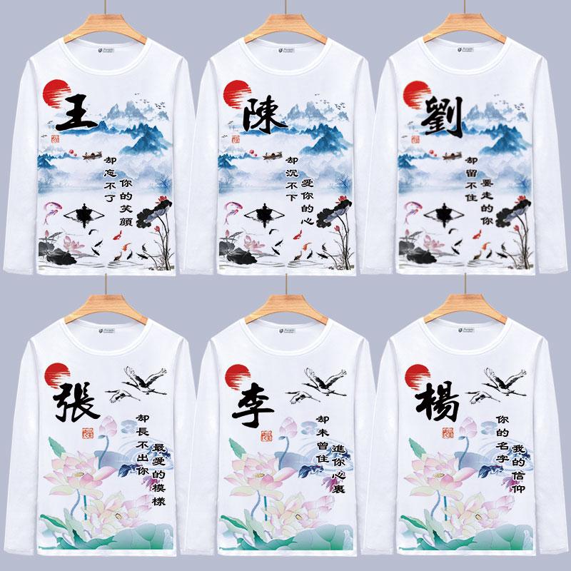 秋季创意中国风百家姓氏定制t恤衫限4000张券