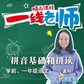 拼音基础和拼读 幼小衔接一年级汉语拼音基础巩固在线视频辅导课图片