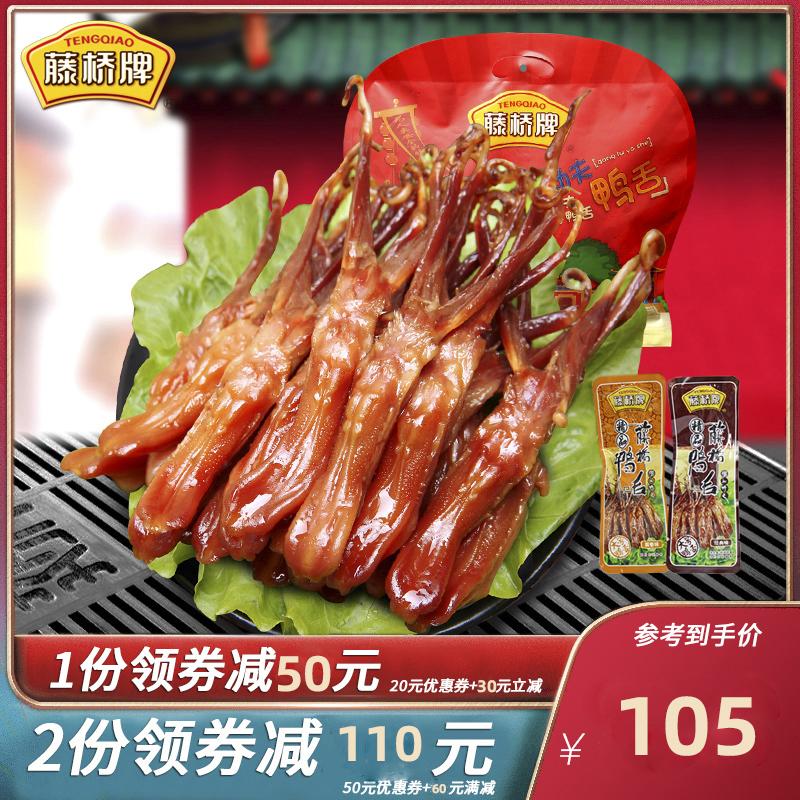 本格的な藤の橋のブランドの逸品の大きいアヒルの舌の温州の特産のハロゲン味のカジュアルな間食の真空の軽食の味噌とアヒルの舌の500 g