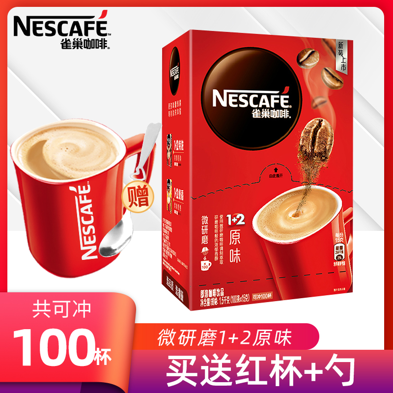 Cai Xukun same Nestle coffee 1 + 2 micro grinding original 100 pack instant instant coffee three in one office