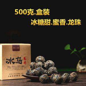 云南普洱茶生茶冰岛大树春茶500g约60粒手工龙珠球形茶小沱茶盒装