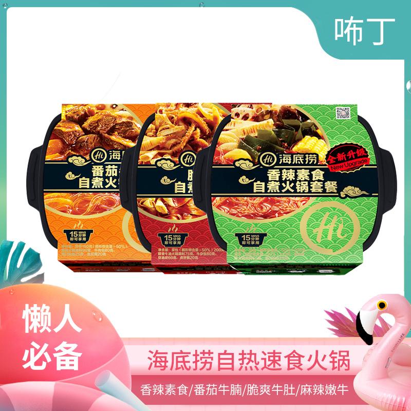 33.90元包邮海底捞自热火锅方便速食懒人小火锅1盒脆爽牛肚番茄牛腩香辣素食