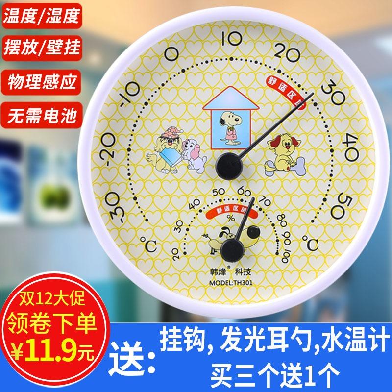 家用空气温室内婴儿房间精准温度计