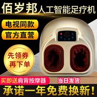 Телевидение фасон унисекс Государственно-летний Бай новый поколение Аппарат для массажа ног с искусственным интеллектом полностью автоматическая Акупрессурный массаж сто лет педикюрному инструменту