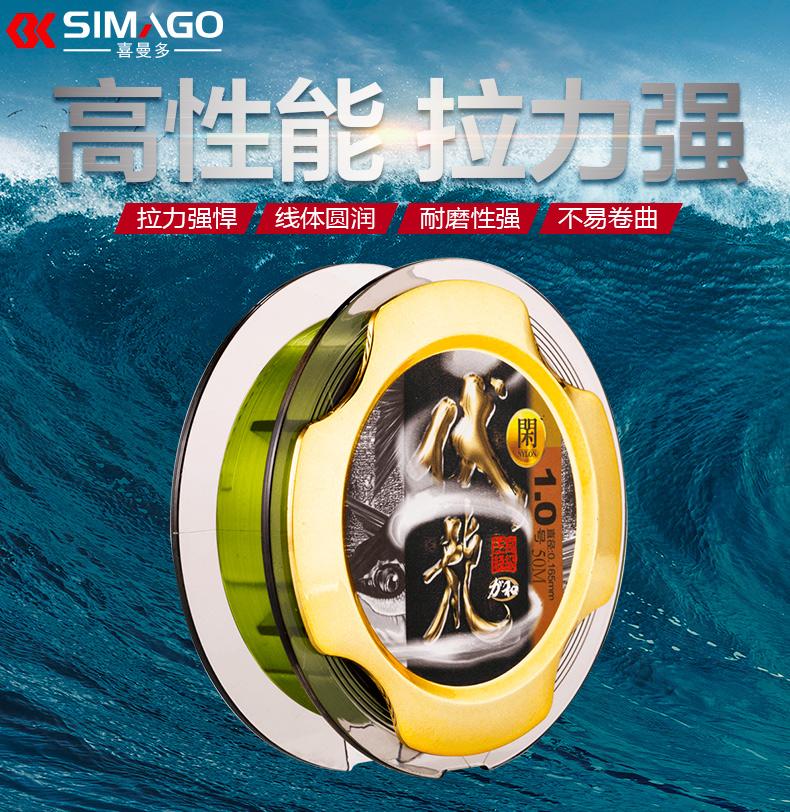 喜曼多鱼线主线子线日本进口50米尼龙线超强拉力耐磨柔软台钓鱼线