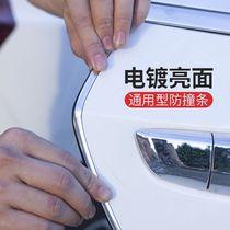 汽车棱角轮眉沿防撞条装饰加厚防刮擦遮挡划痕贴可折叠保险杠腰线