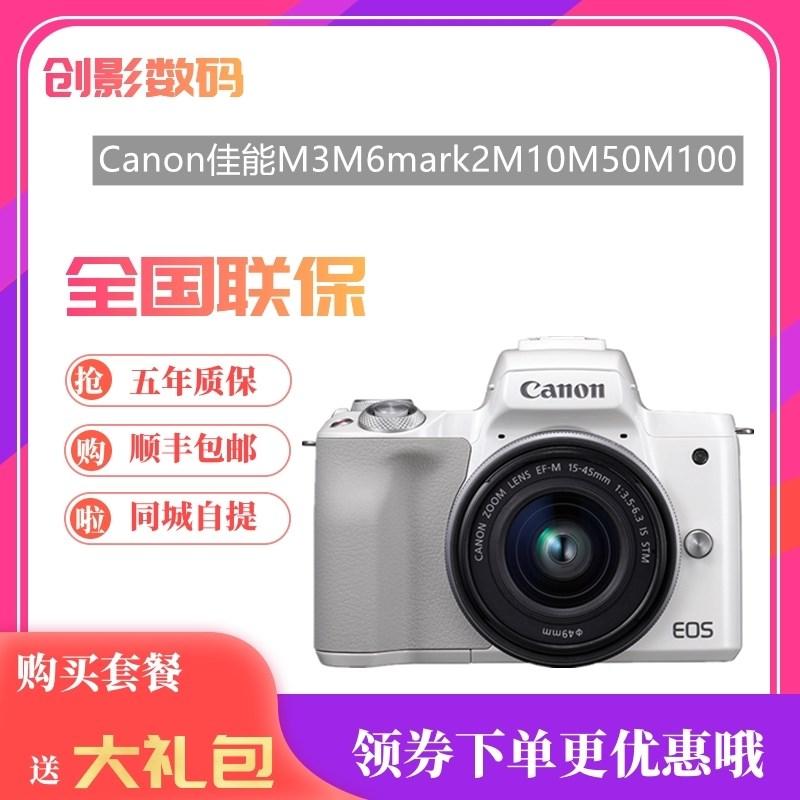 Canon Canon m3m6mark2m10m50m100 micro SLR camera entry level photography digital tourism HD