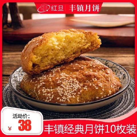 红旦丰镇月饼内蒙古特产胡麻油蜂蜜混糖月饼中秋老式手工传统糕点