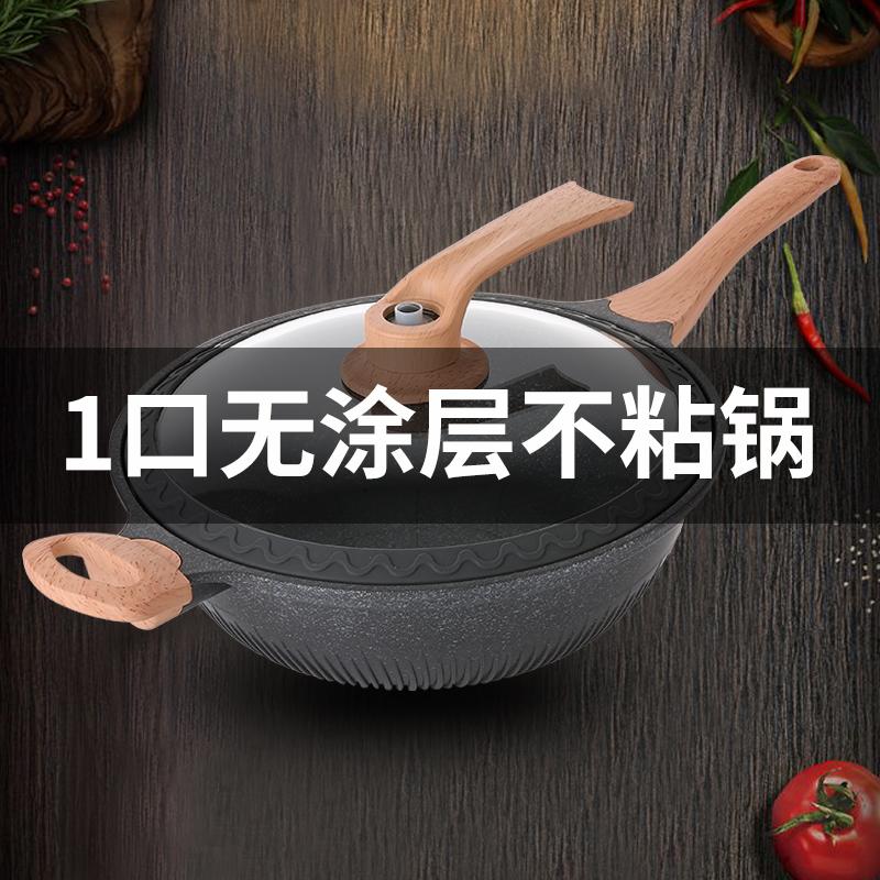 麦饭石家用多功能少油烟平底电磁炉11-15新券