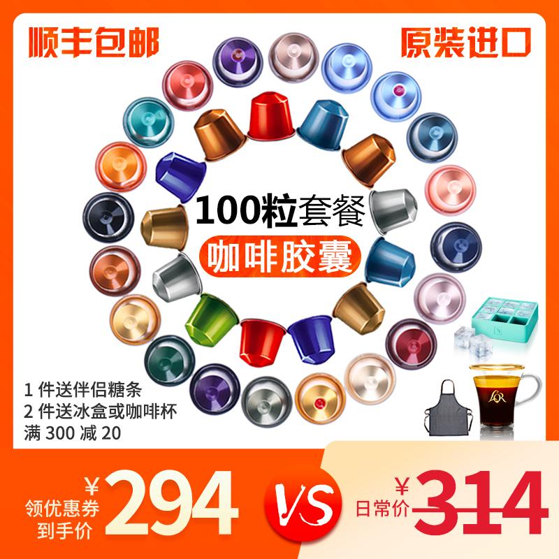 进口Pellini和LOR咖啡胶囊100粒适用雀巢Nespresso便携胶囊咖啡机