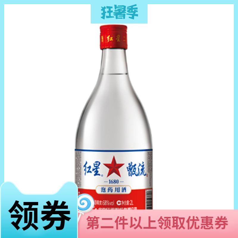 北京红星二锅头68度红星甑流2L(2000ml)单瓶装高度泡药用酒包邮