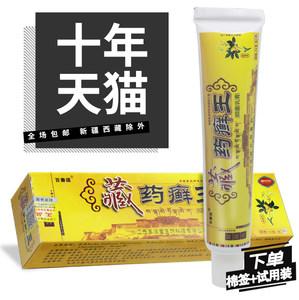 百泰诺藏药癣王藓王抑菌乳膏软膏正品包邮【买2送1 5送3】XJ