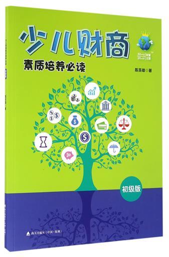 少儿财商素质培养必读(初级版) 书 陈圣雄  海天 正版