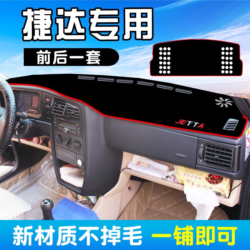 大众老款捷达王前卫伙伴春天汽车中控仪表盘工作台防晒遮光避光垫