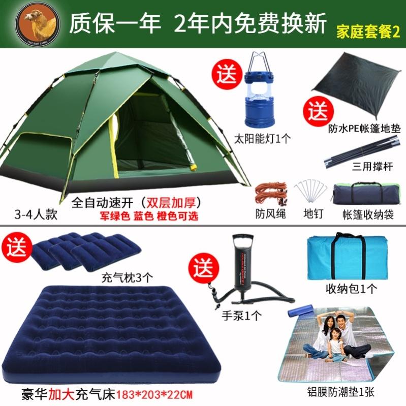 骆驼牌多功能拉绳式液压式便捷速开自动帐篷3-4人登山露营防暴雨