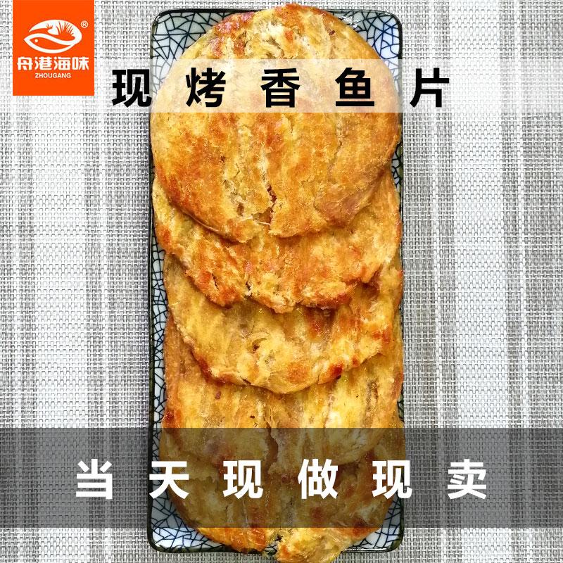 舟港海味150g现烤香鱼片即食海鲜零食烤鱼片宁波舟山海鲜特产小吃