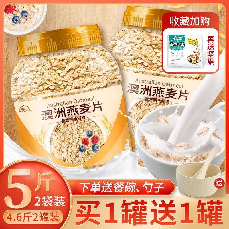 燕麦片5斤2罐即食冲饮无糖精老人代早餐麦片健身食品未脱脂纯麦片