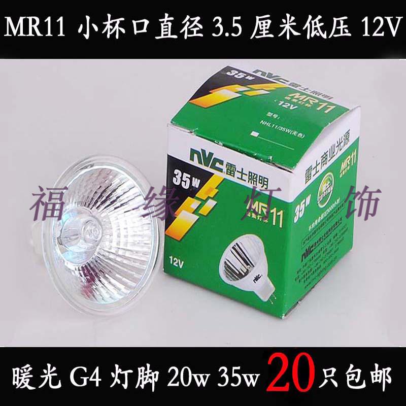 雷士MR11灯杯12V 20W 35W 射灯 石英卤素灯/卤钨灯杯插口射灯灯珠