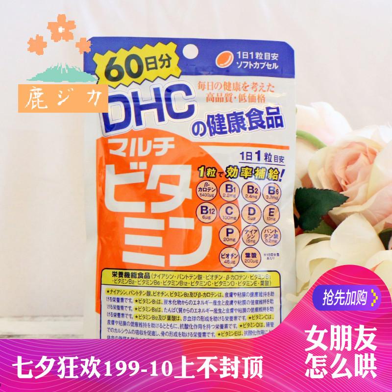 日本DHC复合多种维生素软胶囊/综合维他命矿物质60日 含VC VB美容