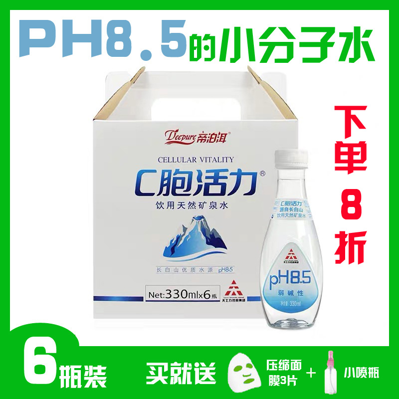 Natural mineral water, Changbai Mountain, small molecule, 9-fold, 2-fold, 8-fold