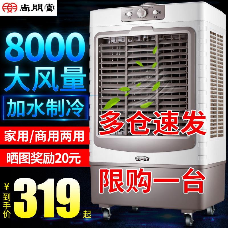 尚朋堂工业空调扇制冷单冷型家用冷风机小型水空调冷风扇商用风扇