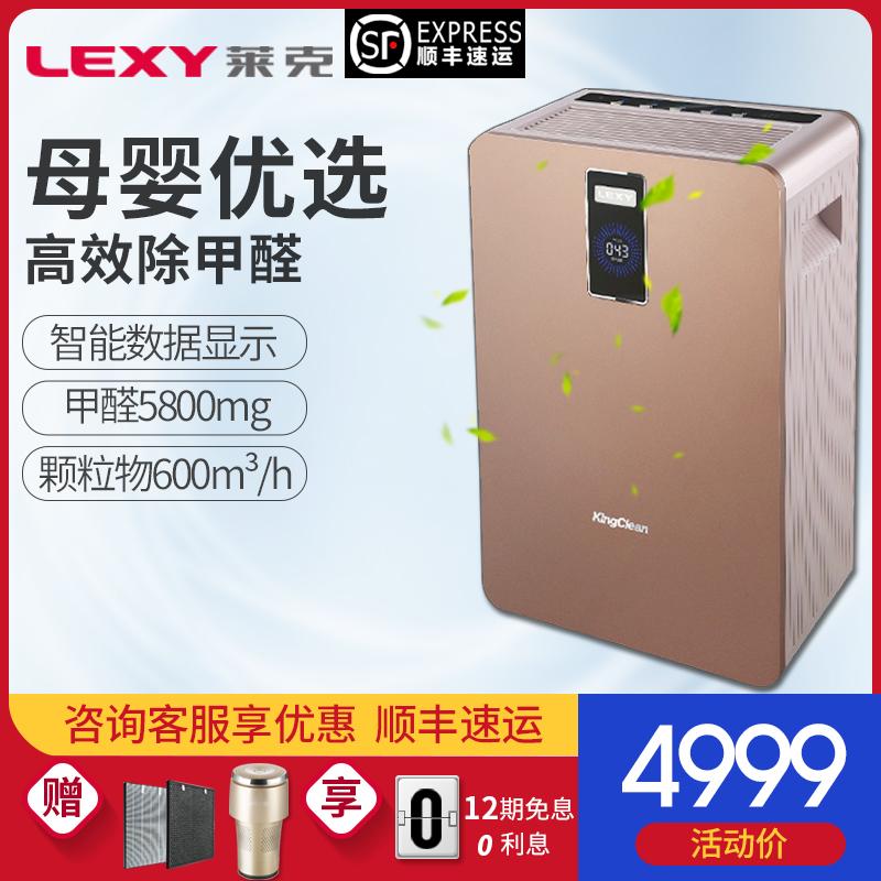 [莱克兰尔思专卖店空气净化机器人]莱克空气净化器家用KJ703F除甲醛月销量0件仅售4999元
