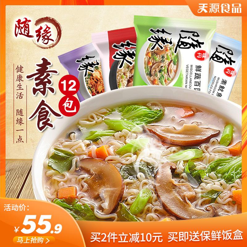台湾进口随缘纯素食4口味12包袋装12-02新券