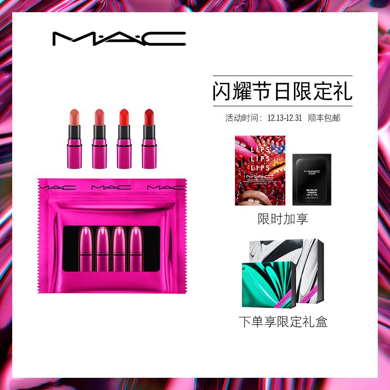 【圣诞限量】MAC/魅可MINI子弹头礼包 4支迷你口红礼盒 顺丰包邮