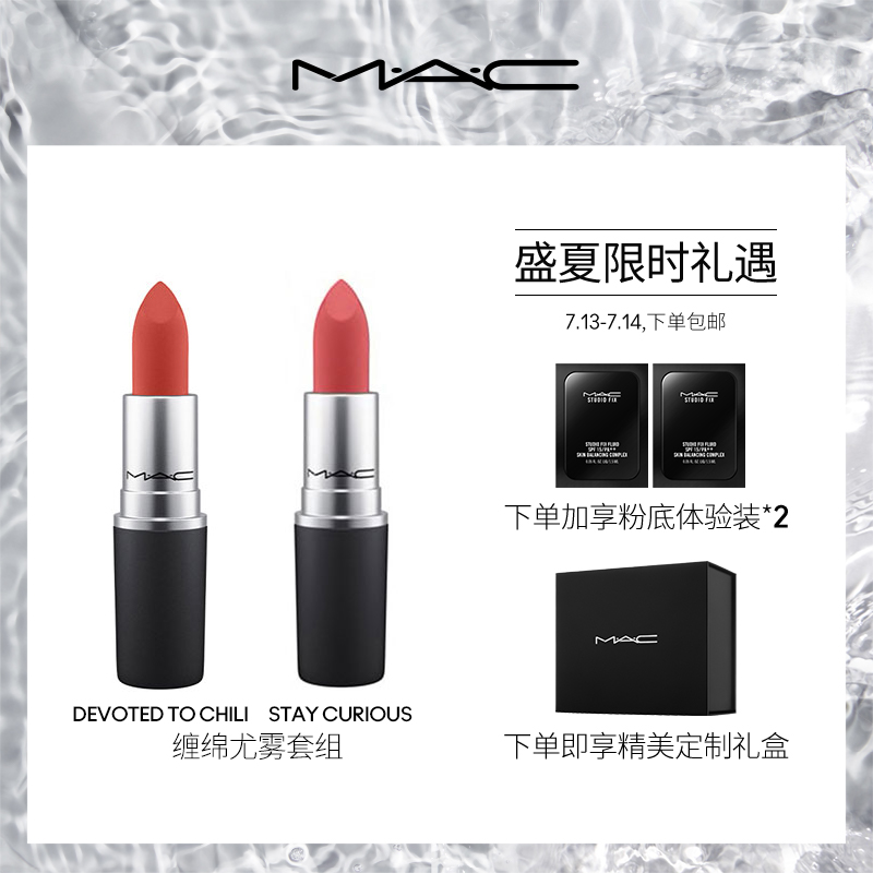 Limited time to buy 1 enjoy 4mac / Meike limited two color bullet head lipstick make-up kit gift box