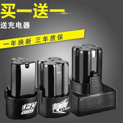 龙韵12v手电钻电池16.8V25V锂电池电动螺丝刀手枪钻电池充电器
