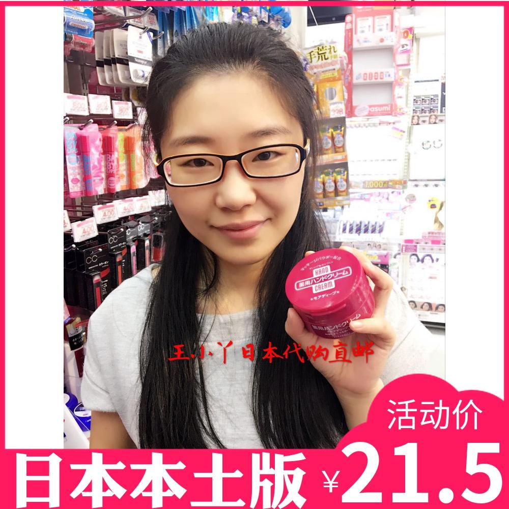 日本本土版正品 Shiseido资生堂尿素护手霜100g 红罐保湿补水男女图片