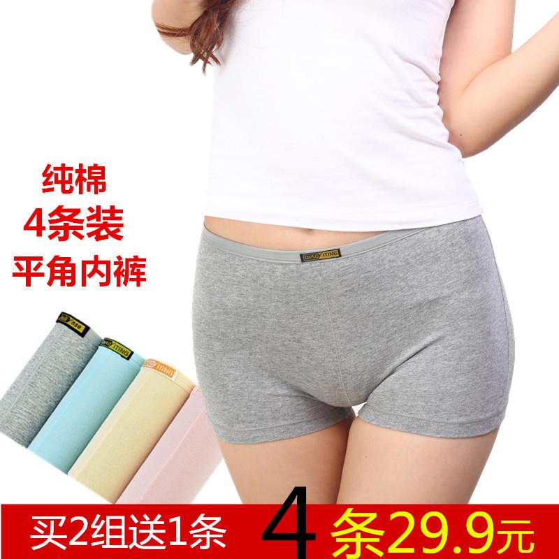 4條平角內褲女士純棉中腰防走光安全褲四角褲夏季無痕比莫代爾厚