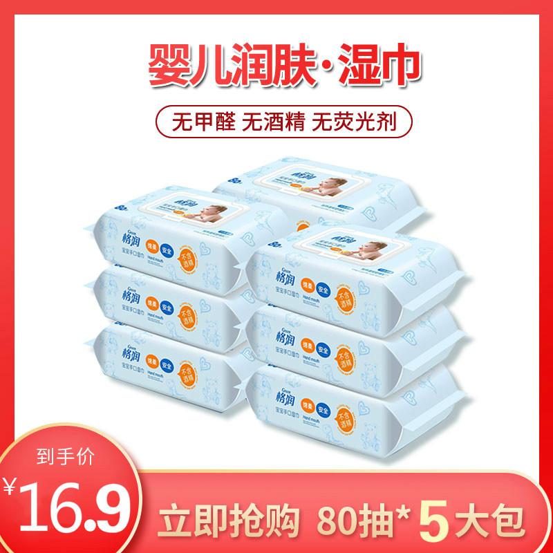 湿巾纸新生手口宝宝家用80抽湿纸巾