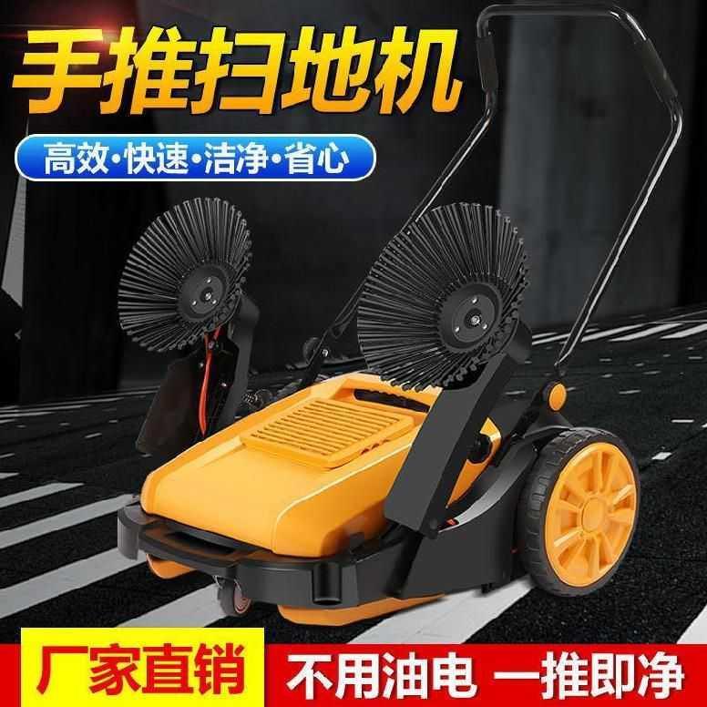 现代扫地机器人庭院办公室工业车间扫地车学校保洁推车清扫车用