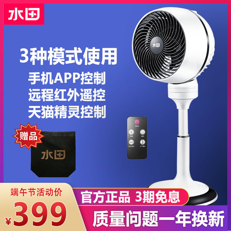 Paddy field air circulation fan household appliance fan electric fan floor fan silent table vertical turbine convection fan