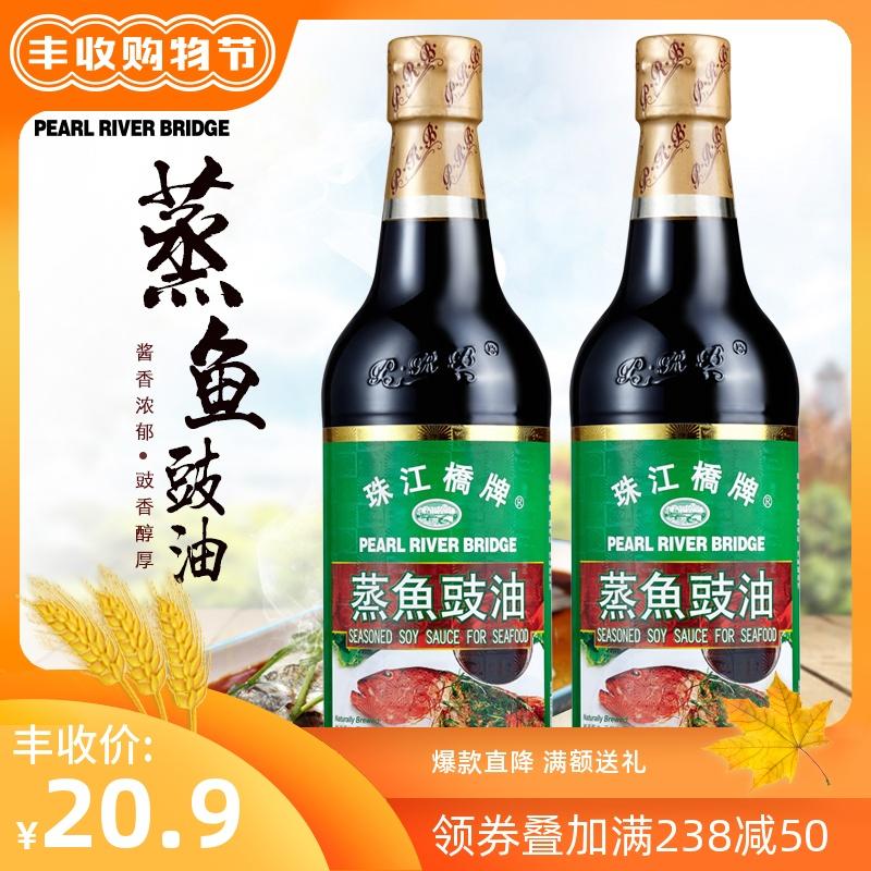 珠江桥牌蒸鱼豉油家用黄豆酿造酱油清蒸海鲜炒饭剁椒调料500mlx2
