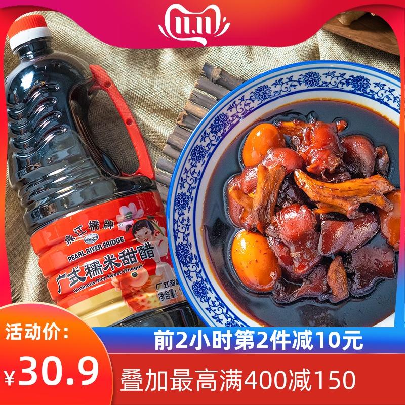 珠江桥牌添丁甜醋广东猪脚姜纯酿糯米月子醋调味品家用1.9L出口装