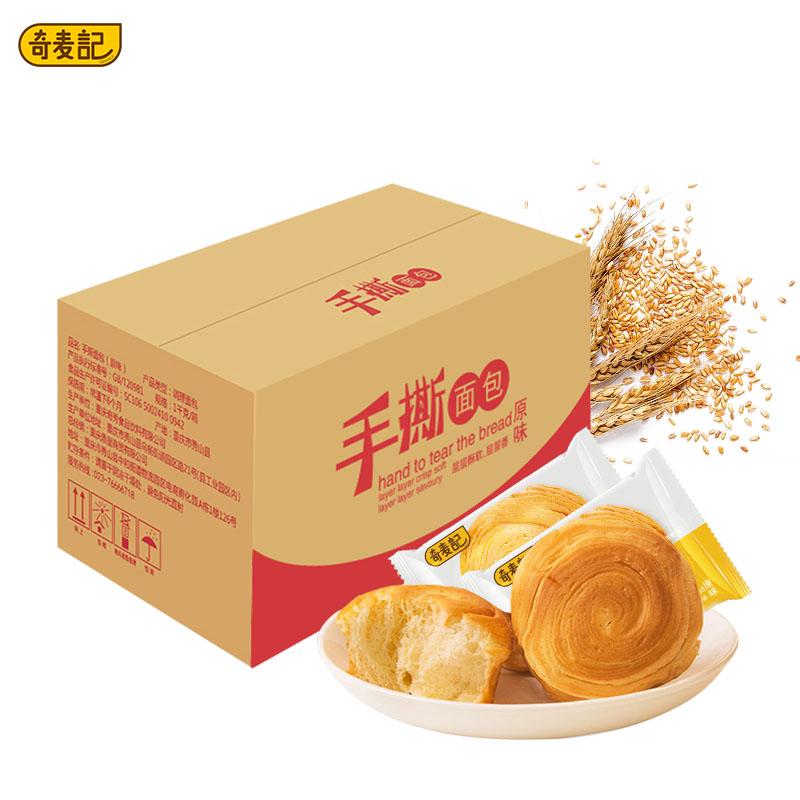 奇麦记原味手撕面包蛋糕点心零食1000g