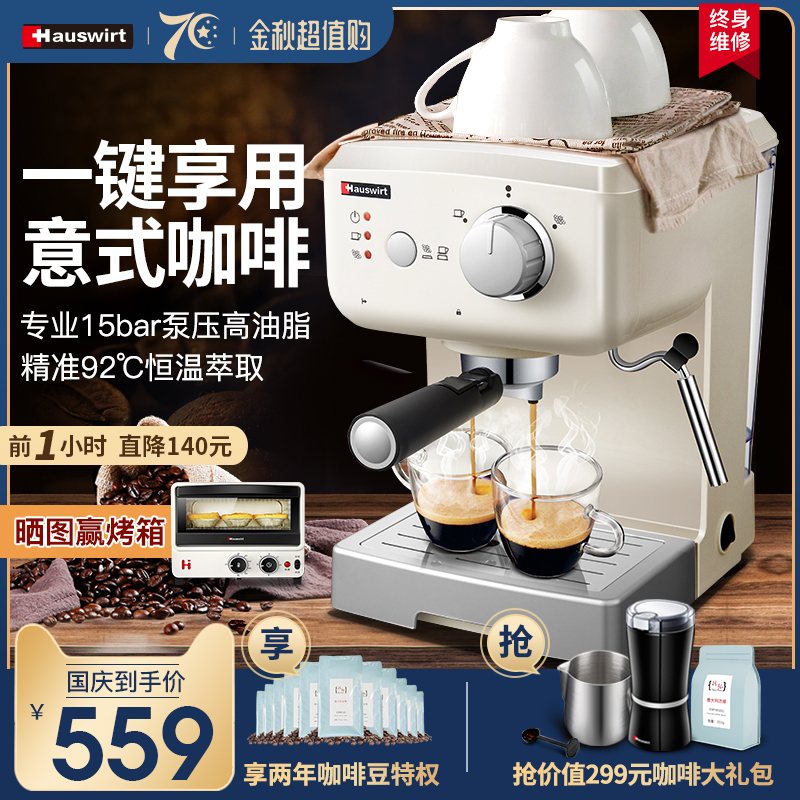 Hauswirt/海氏 HC71意式咖啡机家用小型全半自动拉花蒸汽式打奶泡满679元可用90元优惠券