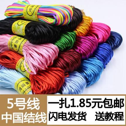 5号线编织绳中国结编织线材diy手工课编织绳手链挂绳勾拖鞋的红绳
