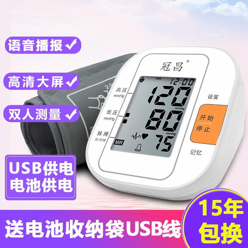 冠昌电子血压计 家用语音智能血压仪器 自动智能血压测量仪