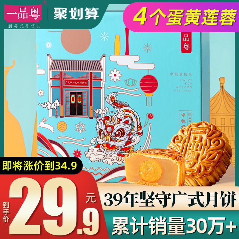 一品粤广式月饼蛋黄莲蓉馅纯白老式广东新款2021中秋节月饼礼盒装