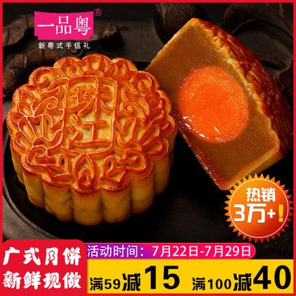 一品粤广式月饼125g蛋黄莲蓉豆沙老式中秋单个月饼传统手工多口味