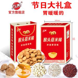 节日礼品礼盒猴菇饼干猴头菇猴菇冲泡米稀中老无蔗糖粗粮早餐整箱